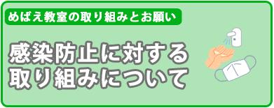 kansen_top_ban_ green_mebae_0619_2020