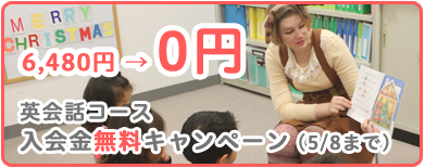 toppage_half_banner_eikaiwa