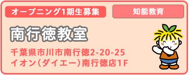toppage_half_banner_minamigyotoku