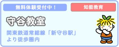 toppage_half_banner_moriya