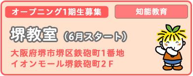 toppage_half_banner_sakai
