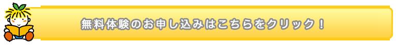 taiken_bana