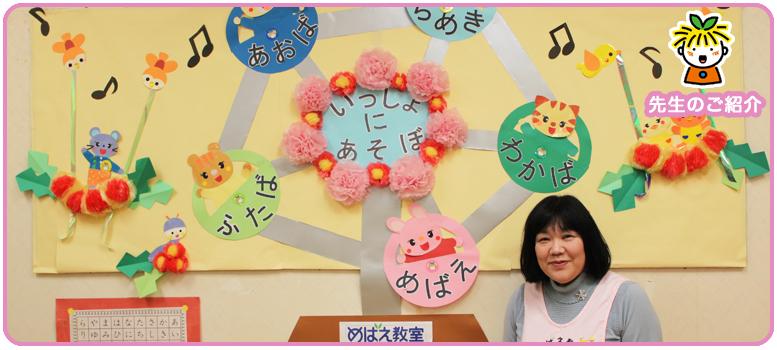 teacher_box_saitoh