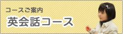 sidebana_eikaiwa