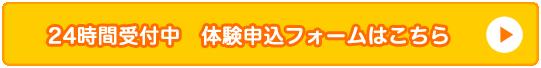 taiken_form