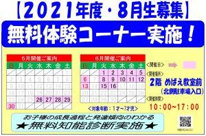 2021ららぽーと横浜