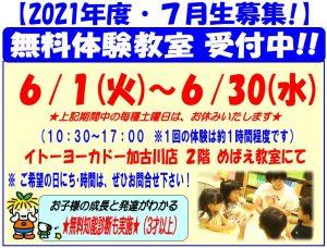 2021加古川(体験教室)