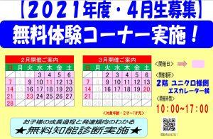 2021北戸田