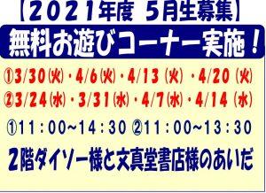 2021本庄(前半)
