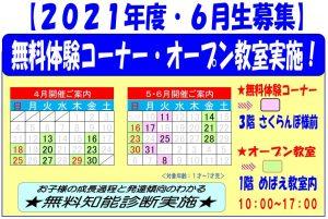 2021水戸内原