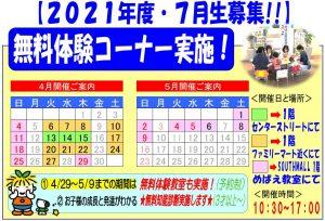 2021神戸HL