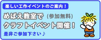 toppage_half_banner_0619_2018_bule_mebae