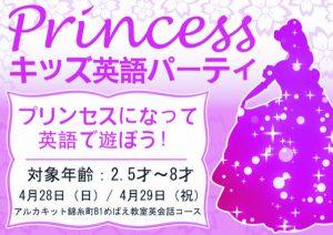 プリンセスキッズパーティー