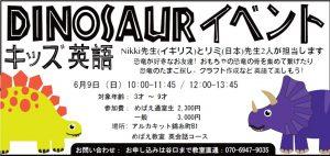 2019アルカキット錦糸町英会話コース恐竜イベント