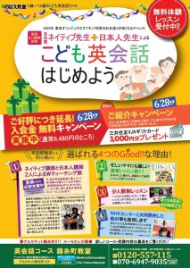 めばえアルカキット錦糸町_英会話キャンペーン