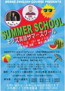 錦糸町サマースクール2019