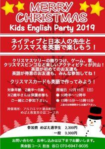 2019錦糸町クリスマスイベント