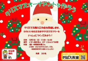 めばえ藤井寺教室_クリスマスイベント
