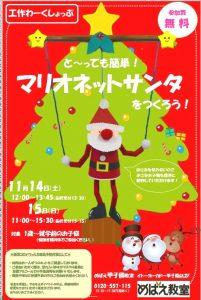 クリスマス(甲子園)