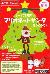 クリスマス(高松)