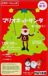 クリスマス(日根野)