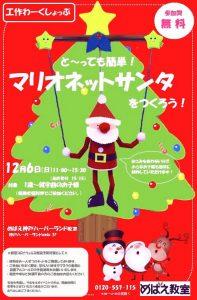 クリスマス(神戸HL)2