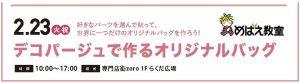 イベントポスター2月_めばえb