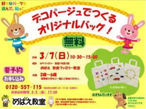 奈良ファミリークラフトイベント